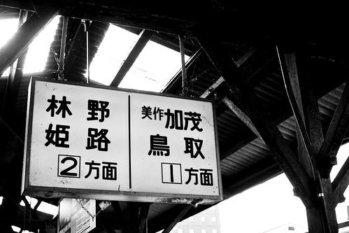 08.30Okayama-Tsuyama-Himeji-10