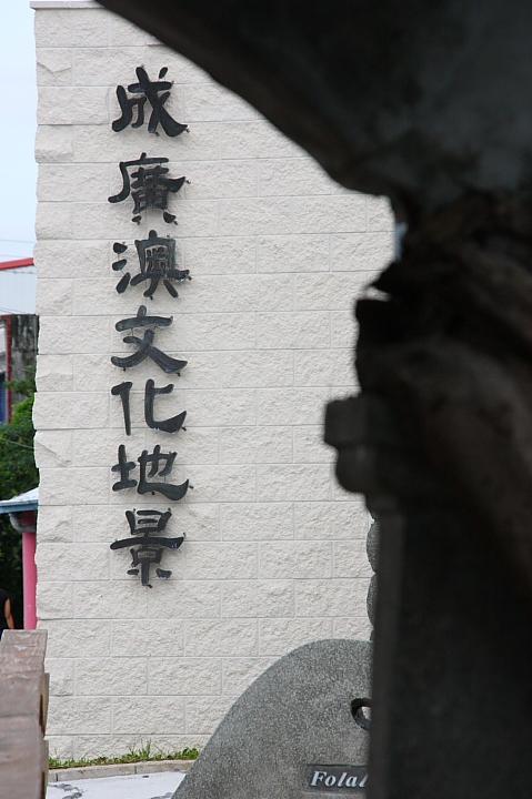 成廣澳文化地景003