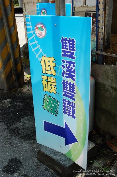 雙溪火車站12.jpg