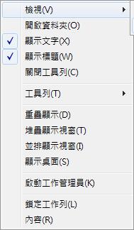 Windows 7 taskbar step 4