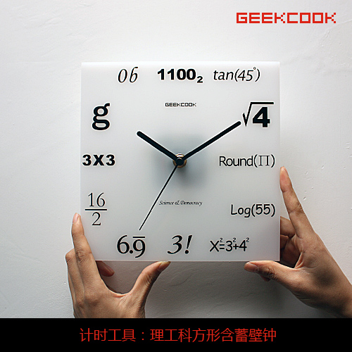 Geek Wall Clock math formulas