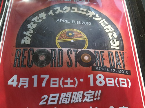 Record Store Day at Disk Union8