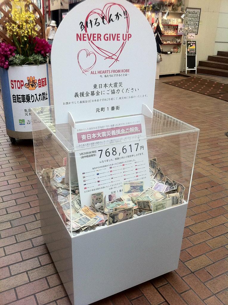 神戸元町通 東北大震災 義援金ボックス