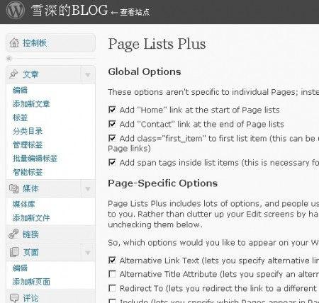 WordPress导航栏插件