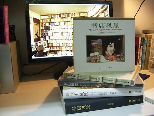 钟芳玲著作 《书店风景》
