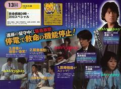 100103 Fuji 救命病棟24時~2010スペシャル