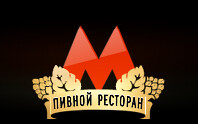Сеть пивных ресторанов «Метро». Москва