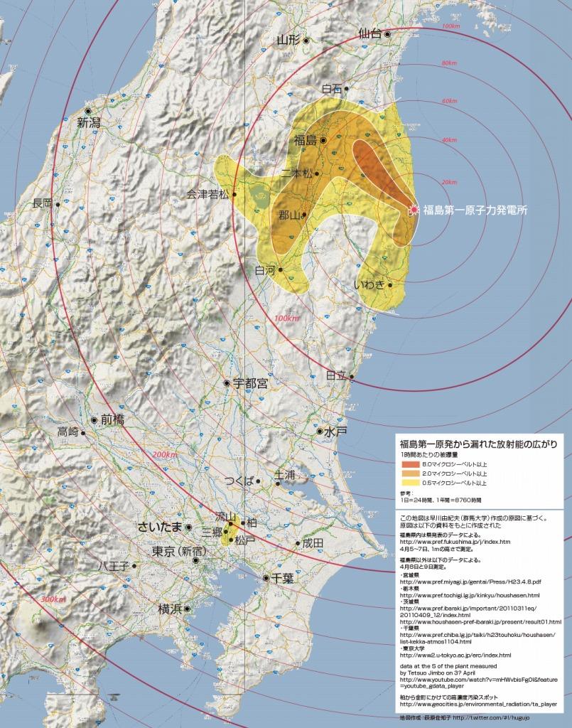 福島第一原発から漏れた放射能の広がり