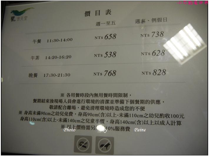 中壢饗食天堂 (104).JPG