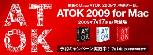 ATOKのキャンペーン