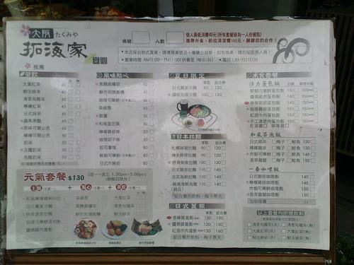拓海家的menu