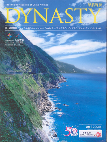 chinaairline_cover