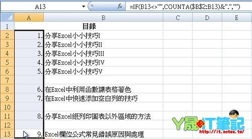 Excel編號-04
