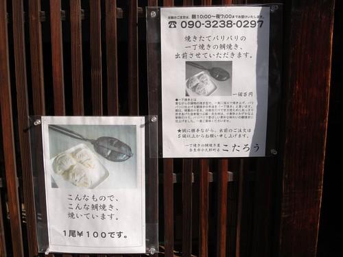 鯛焼き「こたろう」@奈良町-03