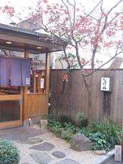 Kamawanu main store in Daikanyama
