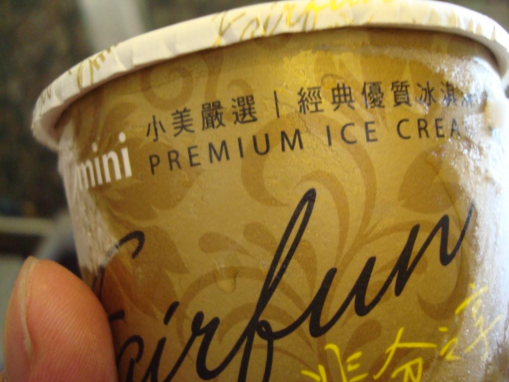 高級版的小美冰淇淋?