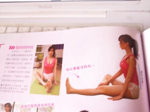 緩和運動:腿後側伸展