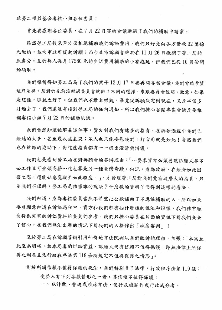 981214給權益基金委員的一封信-1