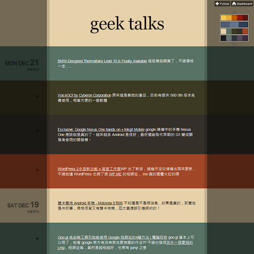GEEK TALKS 一週間 : 12/13~12/19