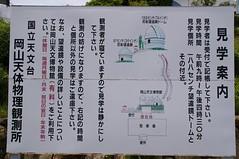 竹林寺山天文台 #4