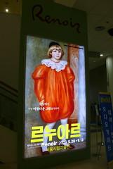 서울시립미술관 로비에 르느와르 그림