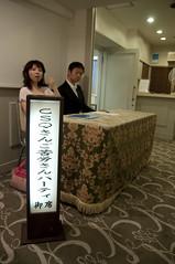 CSQ さんご苦労さんパーティ, 銀座日航ホテル