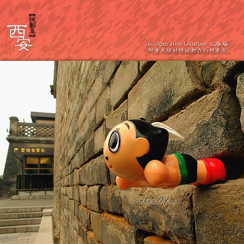 阿童木尝试着从城墙上飞起来…可惜失败了!