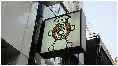 陳麻家 担々麺 Photo By CANON PowerShot S90