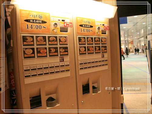 2009-12-10 名古屋 028 R