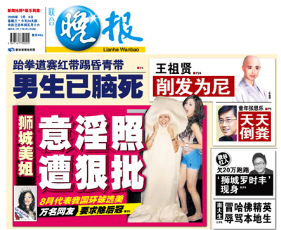 Ms Kum on the cover of Lianhe Wanbao