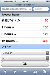 livedoor Reader lite