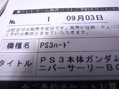 PlayStation 3 (Gundam Ver.) reserve ticket
