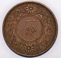 一錢 Coin (Front)