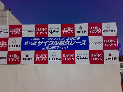 サイクル耐久レース in 岡山国際サーキット #3