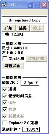 Gif 屏幕录制软件