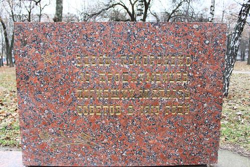 Ukrainian Civil War Dead
