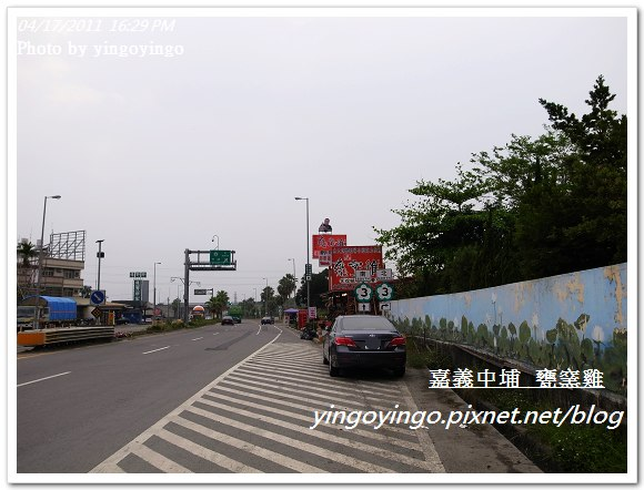 嘉義中埔_甕窯雞20110417_R0019065