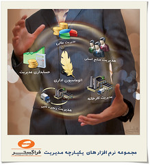 FaraGostar (Mohammad Reza Rostami) Tags: poster mis scm erp advertisment hrm crm aos   supplychainmanagement financialmanagement customerrelationshipmanagement humanresourcemanagement  mohammadrezarostami faragostarco  manaufacturemanagement       officeautomationsystem
