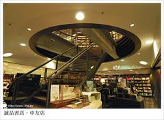 () (YJWang@Taiwan) Tags: taiwan taichungcity chungyodepartmentstore theeslitebookstore