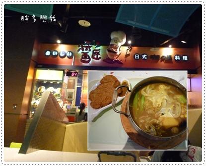 醬匠日式咖哩