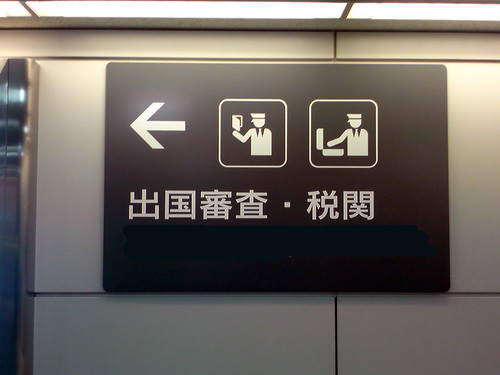 Everyday Kanji week 13 - Airport Sign Kanji ①