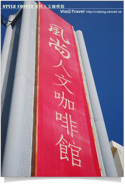 彰化餐廳-風尚人文咖啡館