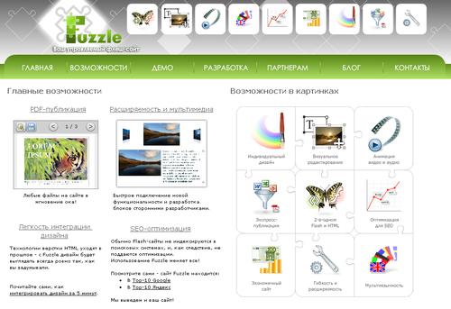 Fuzzle CMS - доступное средство создания Flash-сайтов
