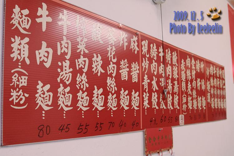 八條牛肉麵 捷運松江南京站美食餐廳