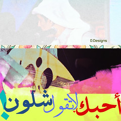 (DDesigns) Tags: bb bbm    rowaished   alrowaished