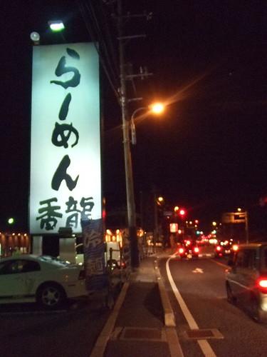 香龍 大竹店、2号線沿い深夜まで営業の ラーメン 屋さん♪
