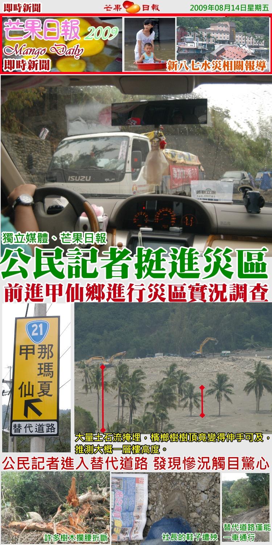 090815[八七水災報導]--公民記者前進災區,挺進河床01