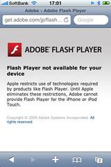 iPhoneでFlashプラグインをダウンロードしようとすると