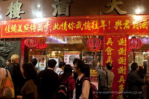 hong_kong_301109_evening_restaurant1
