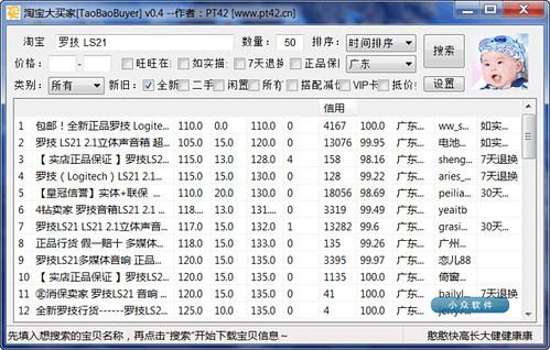 TaoBaoBuyer - 淘宝大买家,轻松淘宝贝 1